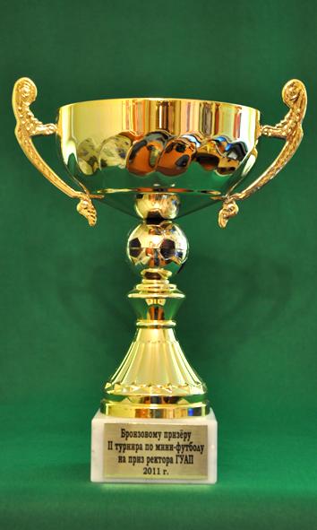3 место II турнир по мини-футболу на приз ректора ГУАП